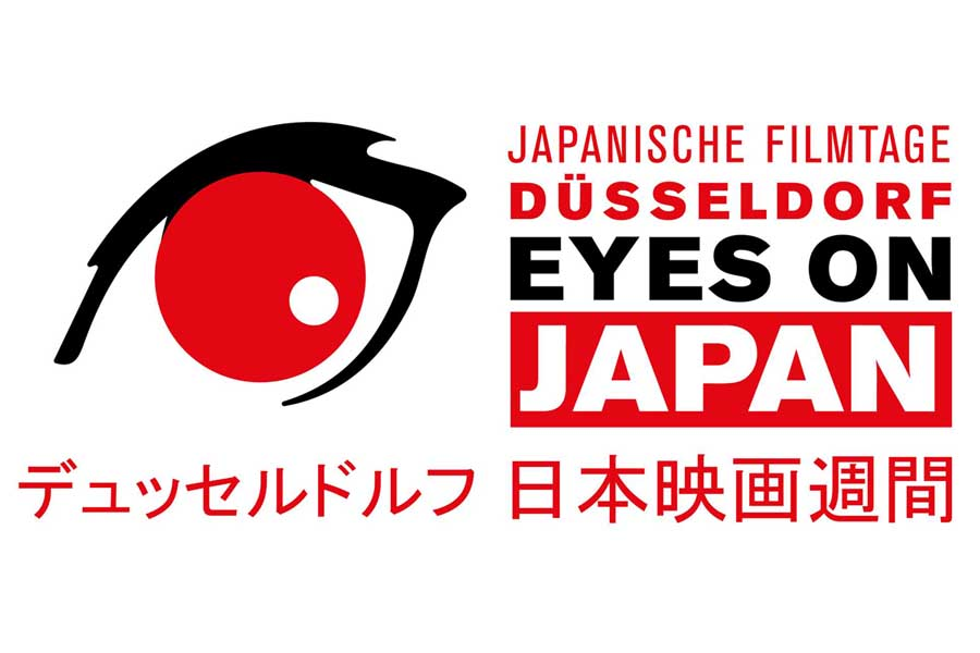 Japanische Kulturabende im Stadtmuseum Düsseldorf (Foto: Japanische Filmtage Düsseldorf)